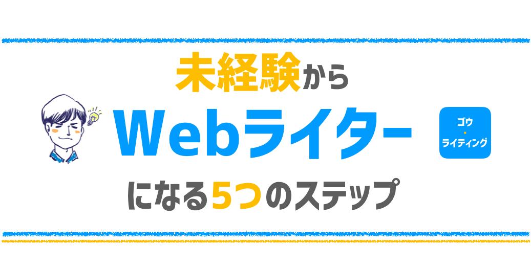 webライターになる方法