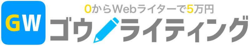 ゴウ・ライティング📝未経験から副業webライティングで仕事を獲得するためのwebライター養成講座
