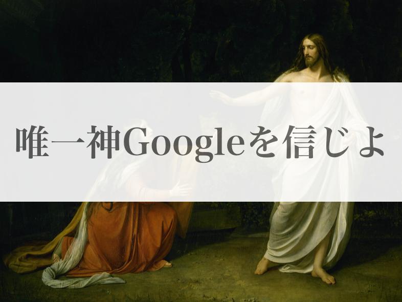 SEOは唯一神googleを信じろについての画像